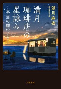 満月珈琲店の星詠み〜本当の願いごと〜