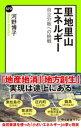 里地里山エネルギー 自立分散への挑戦【電子書籍】[ 河野博子 ]