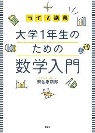 ライブ講義 大学1年生のための数学入門【電子書籍】[ 奈佐原顕郎 ]
