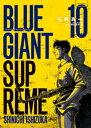 BLUE GIANT SUPREME(10)【電子書籍】[ 石塚真一 ]