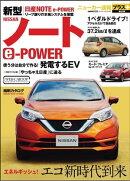 ニューカー速報プラス 第40弾 日産ノートハイブリッド e-POWER