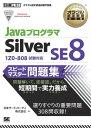オラクル認定資格教科書 Javaプログラマ Silver SE 8 スピードマスター問題集【電子書籍】[ 日本サード・パーティ株式会社 ]