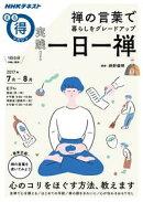 NHK まる得マガジン 禅の言葉で暮らしをグレードアップ 実践! 一日一禅 2017年7月/8月[雑誌]