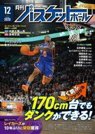 月刊バスケットボール 2020年 12月号 [雑誌]【電子書籍】