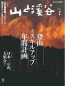 月刊山と溪谷 2014年1月号