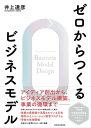 ゼロからつくるビジネスモデル【電子書籍】[ 井上達彦 ]