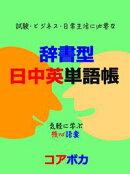 辞書型日中英単語帳
