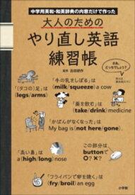 大人のためのやり直し英語練習帳 中学用英和・和英辞典の内容だけで作った【電子書籍】[ 吉田研作 ]