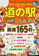 関西 中国 四国 北陸のおいしい道の駅& SA・PA
