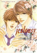 タクミくんシリーズ jealousy