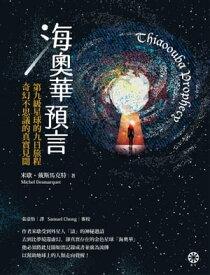 海奧華預言:第九級星球的九日旅程?奇幻不思議的真實見聞 Thiaoouba Prophecy【電子書籍】[ 米歇?戴斯馬克特(Michel Desmarquet) ]