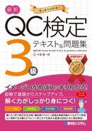 最新QC検定 3級テキスト&問題集