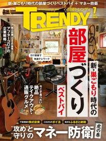 日経トレンディ 2020年7月号 [雑誌]【電子書籍】