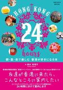 HONG KONG 24 hours 朝・昼・夜で楽しむ 香港が好きになる本