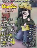 月刊群雛 (GunSu) 2014年 03月号 〜 インディーズ作家を応援するマガジン 〜