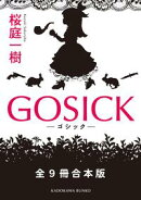 GOSICK 全9冊合本版