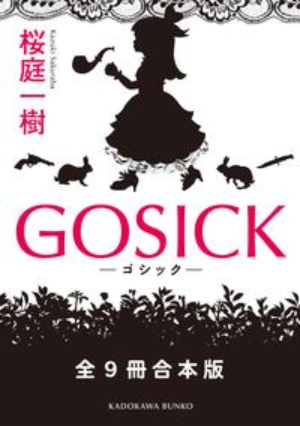 GOSICK 全9冊合本版【電子書籍】[ 桜庭 一樹 ]