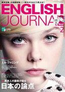 [音声DL付]ENGLISH JOURNAL (イングリッシュジャーナル) 2017年2月号 〜英語学習・英語リスニングのための月刊誌 […