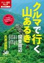 クルマで行く山あるき 関東周辺(2019年版)【電子書籍】