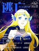 SF雑誌オルタニア vol.8 [逃亡]edited by 縺上∩縺滓汨