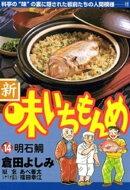 新・味いちもんめ(14)