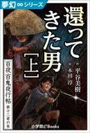 夢幻∞シリーズ 百夜・百鬼夜行帖69 還ってきた男・上