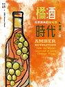 橘酒時代:反璞歸真的葡萄酒革命之路Amber Revolution: How the World Learned to Love Orange Wine【電子書籍】[ 賽…