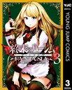 終末のハーレム ファンタジア セミカラー版 3【電子書籍】[ LINK ]