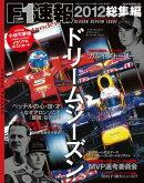 F1速報 2012 総集編