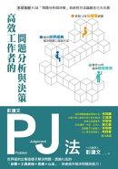 彭建文PJ法:高效工作者的問題分析與決策:世界級的企業這樣子解決問題,透過PJ法的「步驟+工具表格+思維+心法」…