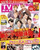 月刊TVガイド 2021年 11月号 関東版