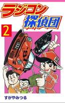 ラジコン探偵団 2