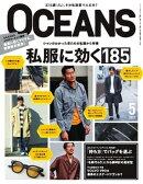 OCEANS(オーシャンズ) 2017年5月号