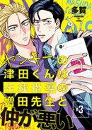ヤンキーの津田くんは生徒指導の増田先生と仲が悪い #3