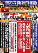 週刊ポスト 2021年 9月10日号