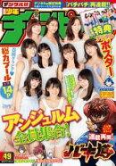 週刊少年チャンピオン2018年49号