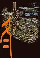 アフタヌーン四季賞CHRONICLE 1987ー2000(冬)