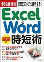 Excel & Word 最強の時短術【電子書籍】