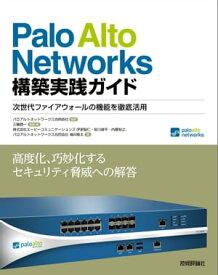 Palo Alto Networks 構築実践ガイド 次世代ファイアウォールの機能を徹底活用【電子書籍】[ 三輪賢一 ]