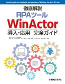 徹底解説RPAツール WinActor導入・応用完全ガイド