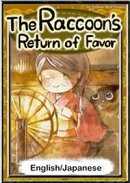 The Raccoon's Return of Favor 【English/Japanese versions】