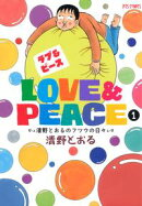 Love&Peace 1 ~清野とおるのフツウの日々~