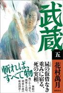 武蔵(五)