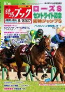 週刊競馬ブック2018年9月10日発売号(お試し)