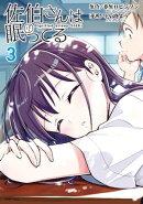 佐伯さんは眠ってる(3)