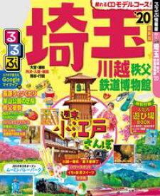 るるぶ埼玉 川越 秩父 鉄道博物館'20【電子書籍】
