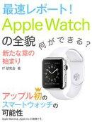 最速レポート! Apple Watchの全貌ーー新たな章の始まり