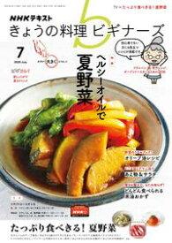 NHK きょうの料理 ビギナーズ 2020年7月号[雑誌]【電子書籍】