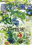 NHK 趣味の園芸 2020年7月号[雑誌]