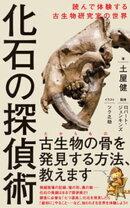 化石の探偵術 - 読んで体験する古生物研究室の世界 -